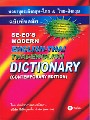 English-Thai Thai-English Dictionary comtemporary edition