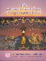 คู่มือนักธรรมและธรรมศึกษาชั้นเอก วิชา พุทธานุพุทธประวัติ