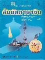 หนังสือเรียน รายวิชาเพิ่มเติม ภาษาจีน สัมผัสภาษาจีน ชั้นมัธยมศึกษาตอนปลาย เล่ม 4