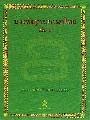 บรรทัดฐานภาษาไทย เล่ม 2