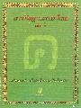 บรรทัดฐานภาษาไทย เล่ม 3