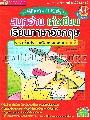 สนุกอ่าน เก่งเขียน เรียนภาษาอังกฤษระดับชั้นประถมศึกษาตอนต้น เล่ม 2