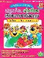 สนุกอ่าน เก่งเขียน เรียนภาษาอังกฤษ ระดับชั้นอนุบาล เล่ม4