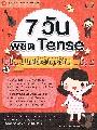 7 วัน พิชิต TENSE ฉบับสมบูรณ์