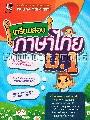 เตรียมสอบภาษาไทย ม.1 :ชุดเรียนลัด!! เตรียมพร้อมก่อนสอบ