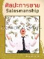 ศิลปะการขาย (SALESMANSHIP)