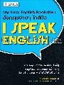 อังกฤษง่าย ๆ ใกล้มือ (I SPEAK ENGLISH (MY EASY ENGLISH BOOKSHELF)