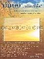 มนุษย์...เกิดมาทำไม? เล่ม 18 ตอน จบกิจ-จบกรรมสังสารวัฏ (1BK./1CD-ROM)