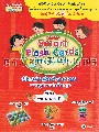 SE-ED Smart Flash Cards for Bilingual Kids บัตรคำศัพท์ 2 ภาษา พาหนูน้อยเก่งอังกฤ