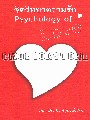จิตวิทยาความรัก