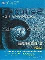 แคลคูลัส 2 สำหรับวิศวกร (CALCULUS I FOR ENGINEERS)