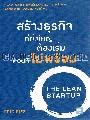 สร้างธุรกิจที่ยิ่งใหญ่ต้องเริ่มตอนที่ไม่พร้อม (THE LEAN STARTUP)