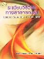 ระเบียบวิธีวิจัยทางสาธารณสุข (RESEARCH METHODOLOGY IN PUBLIC HEALTH)