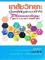เภสัชวิทยา :เนื้อหาสำคัญและแบบฝึกหัด (PHARMACOLOGY: PRINCIPLES AND EXERCISES)