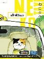 แท็กซี่ มีแมว