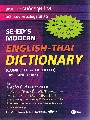 พจนานุกรมอังกฤษ-ไทย ฉบับทันสมัยสมบูรณ์แบบ (SE -ED'S MODERN ENGLISH - THAI DICTIO