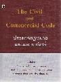ประมวลกฎหมายแพ่งและพาณิชย์ (ฉบับภาษาอังกฤษ) ( THE CIVIL AND COMMERCIAL CODE)