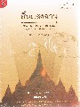 สิ้นแสงฉาน (TWILIGHT OVER BURMA MY LIFE AS A SHAN PRINCESS)
