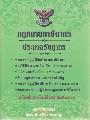 กฎหมายภาษีอากร-ประมวลรัษฎากร ปี 2560 (เล่มเล็ก)