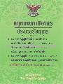 กฎหมายภาษีอากร-ประมวลรัษฎากร ปี 2560 (เล่มใหญ่)