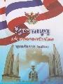 รัฐธรรมนูญแห่งราชอาณาจักรไทย 2560 (A5)