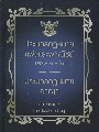 ประมวลกฎหมายแพ่งและพาณิชย์ บรรพ 1-6 ประมวลกฎห มายอาญา ฉบับแก้ไขเพิ่มเติมปี 2560