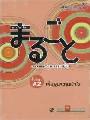 มะรุโกะโตะ ภาษาและวัฒนธรรมญี่ปุ่น ชั้นต้น 1 A A2 เพิ่มพูนความเข้าใจ (1 BK./1 CD-