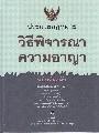 ประมวลกฎหมายวิธีพิจารณาความอาญา ฉบับทันสมัย ( แก้ไขเพิ่มเติม พ.ศ. 2559)