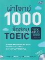 ผ่าโจทย์ 1000 ข้อสอบ TOEIC +CD