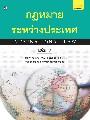 กฎหมายระหว่างประเทศ เล่ม 2 (2561)