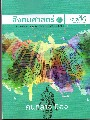 วารสารสังคมศาสตร์ คนกลางเมือง ปีที่29 2/2560