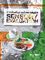 การประเมินทางประสาทสัมผัส Sensory Evaluation