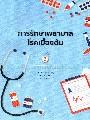 การรักษาพยาบาลโรคเบื้องต้น พ.5