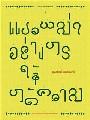 เคล็ดวิชาการแปล แปลพม่าอย่างไรให้ได้ความ