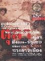 ตุลา-ตุลา สังคม-รัฐไทย กับความรุนแรงทางการเมื อง :หนังสือชุดประวัติศาสตร์ร่วมสมั