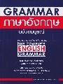 GRAMMAR ภาษาอังกฤษ (ฉบับสมบูรณ์)