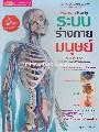 ระบบร่างกายมนุษย์ HUMAN BODY เรียนรู้ครบทุกระบบในเล่มเดียว