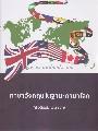 ภาษาอังกฤษในฐานะภาษาโลก