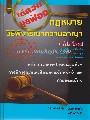กฎหมายวิธีพิจารณาความอาญา แก้ไขใหม่ พ.ร.บ.แก้ไขเพิ่มเติมป.วิ.อ. (ฉบับที่ 33) พ.