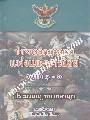 ประมวลกฎหมายแพ่งและพาณิชย์ บรรพ 1-6 ประมวลกฎห มายอาญา 2562 (ปกแข็ง)