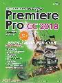 ตัดต่องานภาพยนตร์และวิดีโอแบบมืออาชีพด้วย PREMIERE PRO CC 2018 ฉบับผู้เริ่มต้น