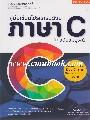 คู่มือเขียนโปรแกรมด้วยภาษา C ฉบับสมบูรณ์ (เขียนภาษา C ด้วย DEV-C++ และ VISUAL S