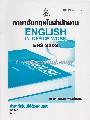 ENS3202 (EN321) 61151 ภาษาอังกฤษในสำนักงาน