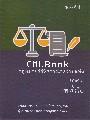 กฎหมายวิธีพิจารณาความแพ่ง ภาค ๑ บททั่วไป พิมพ์ครั้งที่ 6