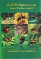 ต่อมไร้ท่อวิทยาของแมลง (Insect Endocrinology)